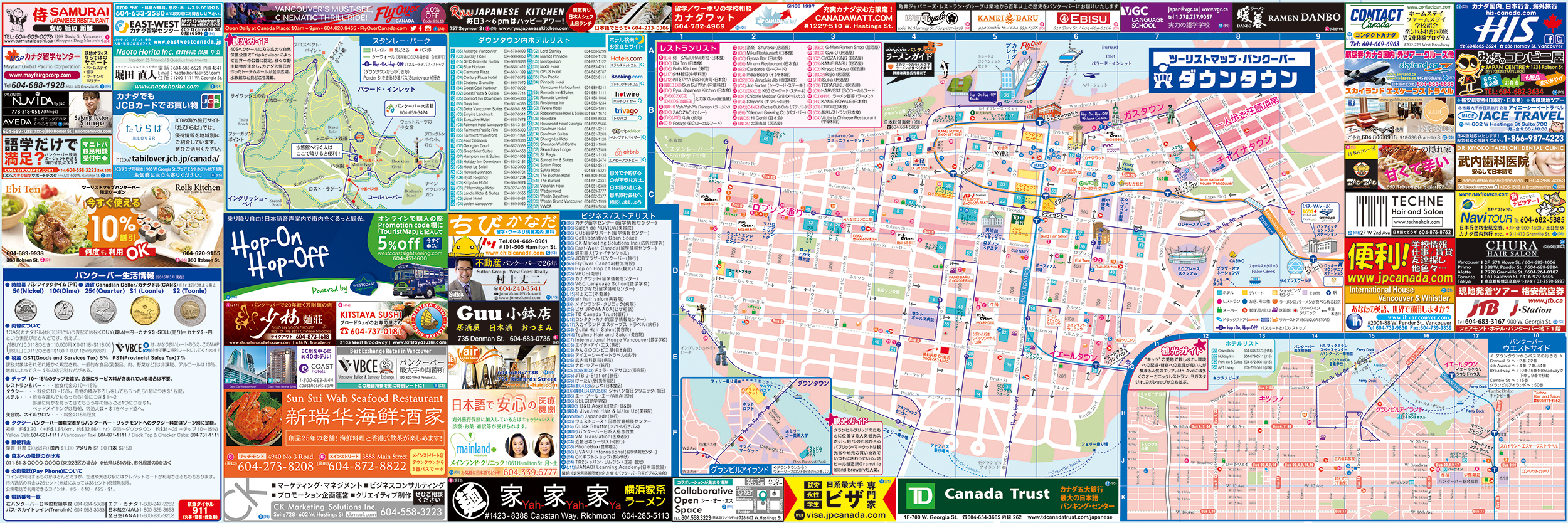 JAPANESE EDITION MAP – Vancouver Tourist Map