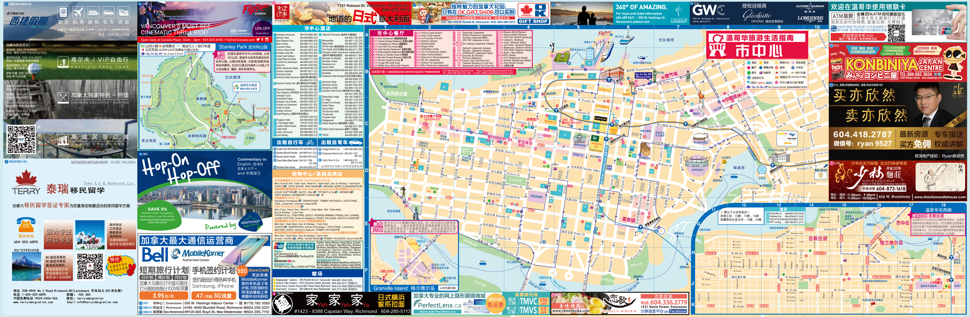 CHINESE EDITION MAP – Vancouver Tourist Map